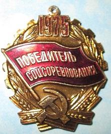 1975 победитель соц.соревнования.jpg