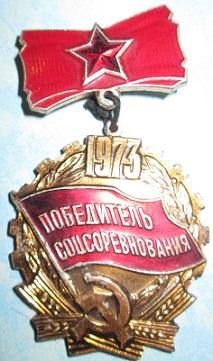 победитель соц соревнования 1973jpg.jpg