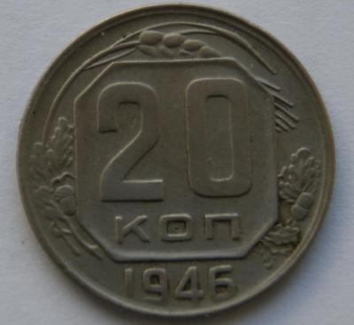 реверс 20 копеек 1946.JPG