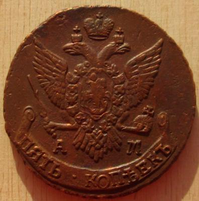 5-коп-1796-ам-4.jpg
