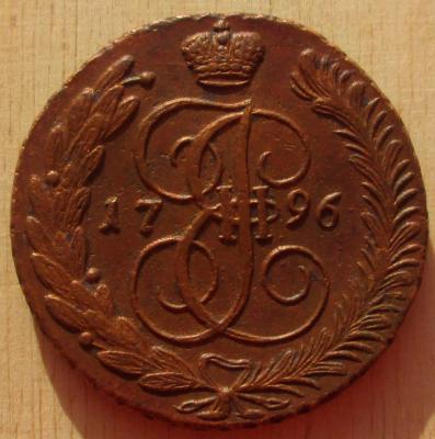 5-коп-1796-ам-3.jpg