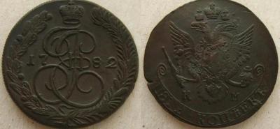 5 копеек 1782 КМ.jpg