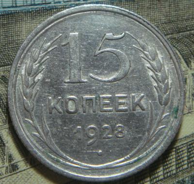 15 копеек 1928 шт.Г (2).JPG