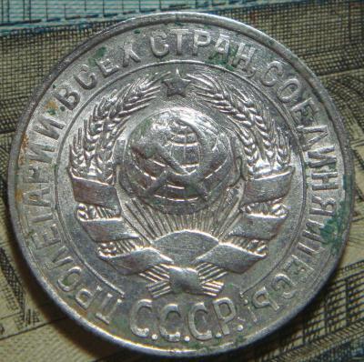 15 копеек 1928 шт.Г (1).JPG