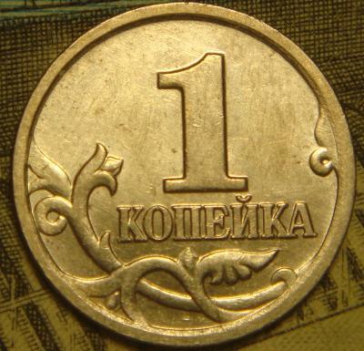 1 копейка 2002 м шт.1.2Б  (2).JPG
