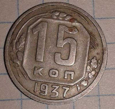 15 коп 1937-5.jpg