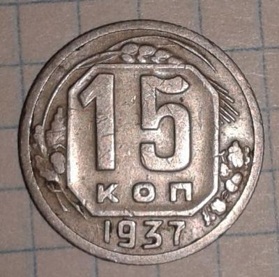 15 коп 1937г-7.jpg