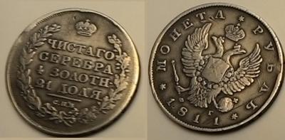 монета-рубль-1811.jpg