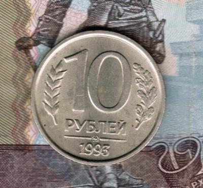 10 рублей2.jpg