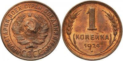 1 1924.JPG