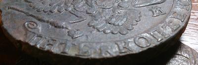 5 копеек 1788 ем ККопеек 3.jpg