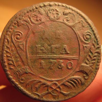 Деньга 1730 ИнтрХвост_6А.JPG