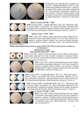 -Азия Австралия Океания.page11.jpg