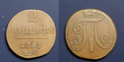 1797 ЕМ (двуха).jpg