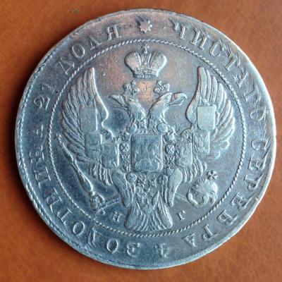 1 рубль 1840 спб_нг_б.jpg