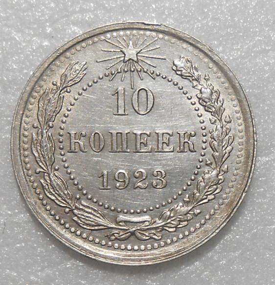 билон 1921