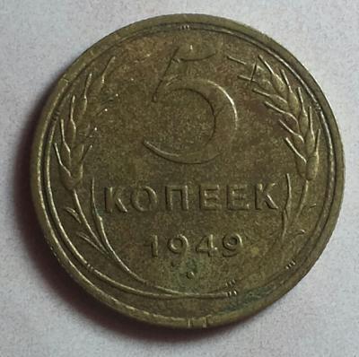 5 копеек 1949_шт.2.1_реверс.jpg
