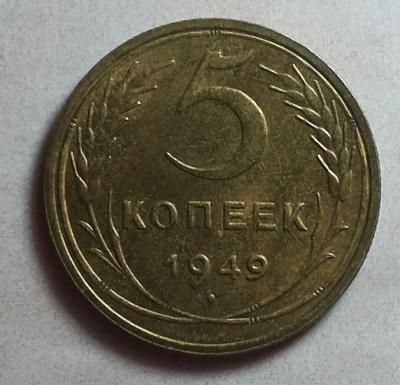 5 копеек 1949_шт.1.2_реверс.jpg