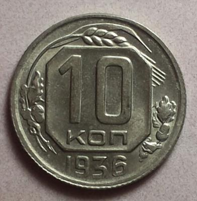 10 копеек 1936_реверс.jpg