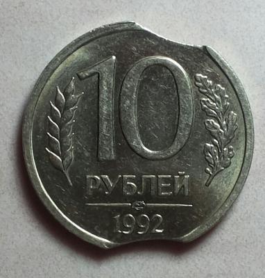 10 рублей 1992_ЛМД_выкус_реверс.jpg