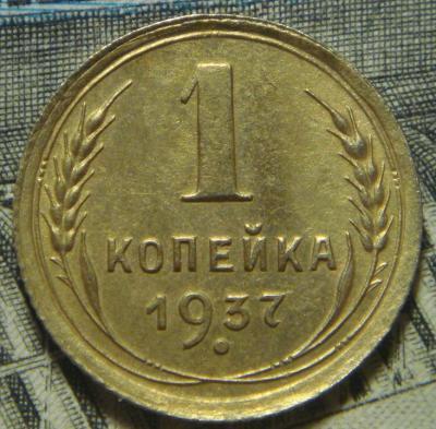 1 копейка 1937 шт.1.1М Ф-№46 (1).JPG