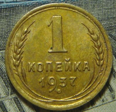 1 копейка 1937 шт.1.2Ф  Ф-№62  (2).JPG