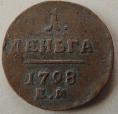 Деньга 1798 реверс.jpg