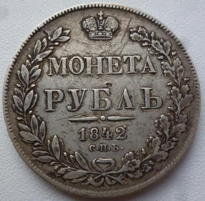 1 рубль 1842 реверс.jpg