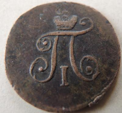 Полушка 1797 АМ авверс.jpg