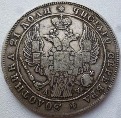 1 рубль 1842 аверс.jpg
