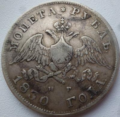 1 рубль 1830 аверс.jpg