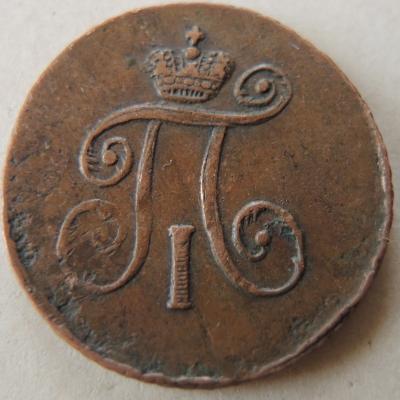 Деньга 1797 аверс.jpg