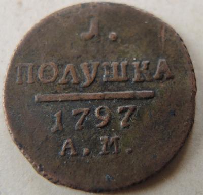 Полушка 1797 АМ реверс.jpg