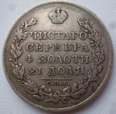 1 рубль 1830 реверс.jpg