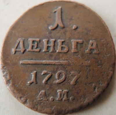 Деньга 1797 реверс.jpg