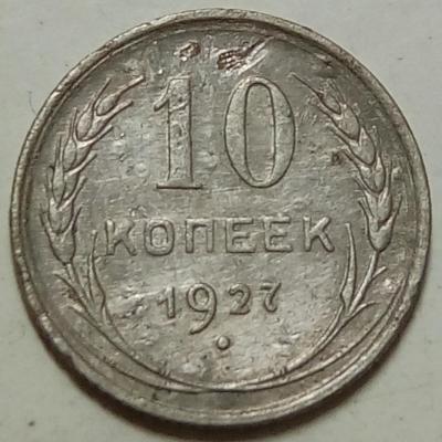 10коп 1927определение.jpg