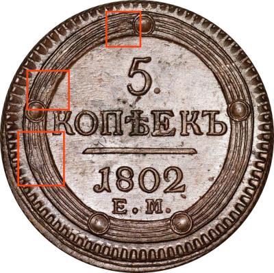 5 копеек 1802.jpg