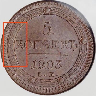 5 копеек 1803 года.jpg