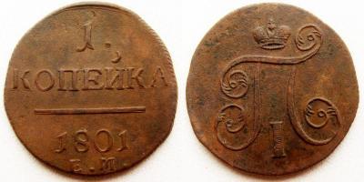 Копейка 1801 ЕМ.jpg