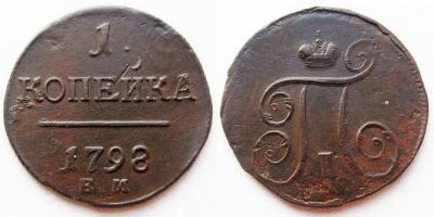 Копейка 1798 ЕМ.jpg