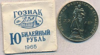 ПОБЕДА-20 (в конверте).jpg