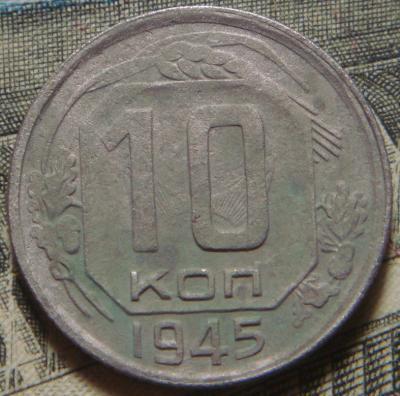 10 копеек 1945 шт.1Б Ф-№86 (2).JPG