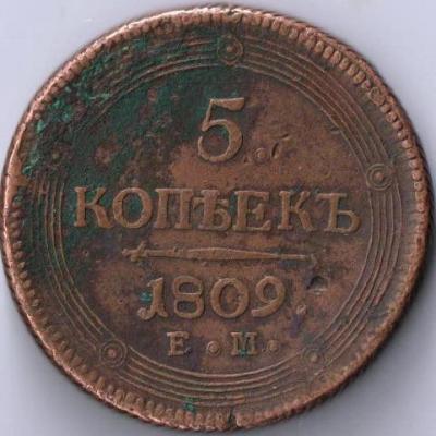 5 копеек 1809 года Реверс 600 003.jpg