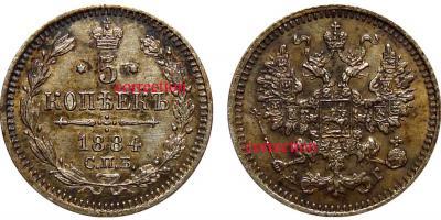 5 Копеек 1884 А.Г..jpg