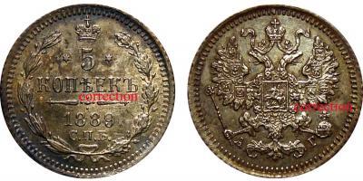 5 Копеек 1889 А.Г..jpg