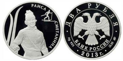 29 февраля 1952 года родилась - Раиса Петровна Сметанина.jpg