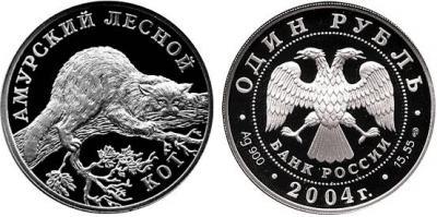 Монета Амурский лесной кот.jpg