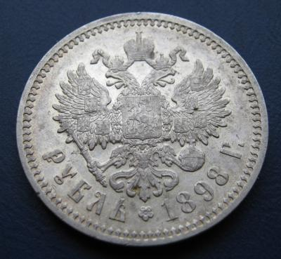 монета 1898 года 2.jpg