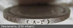 монета 1898 года3.jpg