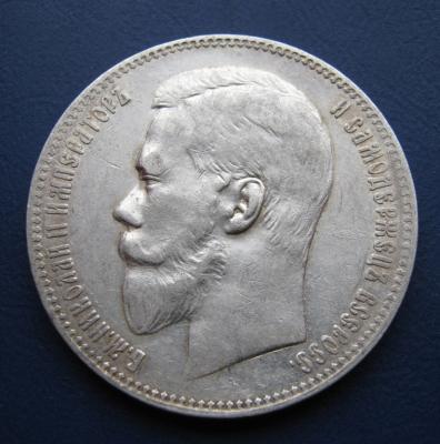 монета 1898 года.jpg